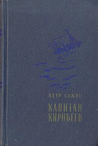 Капитан Кирибеев