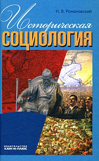 Историческая социология ( 978-5-88373-146-3 )