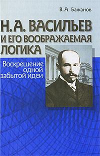 Н. А. Васильев и его воображаемая логика. Воскрешение одной забытой идеи