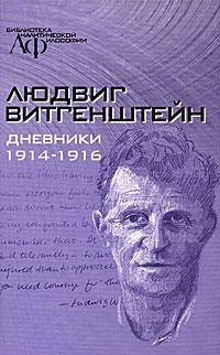 Людвиг Витгенштейн. Дневники 1914-1916