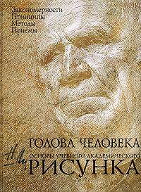 Голова человека. Основы учебного академического рисунка