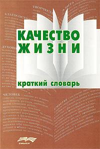 Качество жизни. Краткий словарь