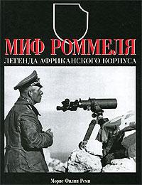 Миф Роммеля. Легенда Африканского корпуса