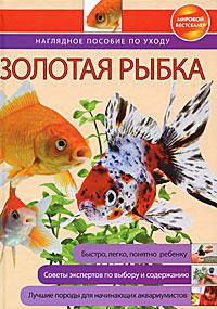 Золотая рыбка. Наглядное пособие по уходу