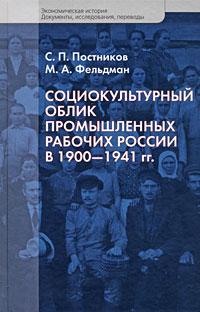 Социокультурный облик промышленных рабочих России в 1900-1941 гг.