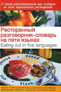 Ресторанный разговорник-словарь на пяти языках / Eating out in Five Languages.