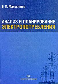 Анализ и планирование электропотребления