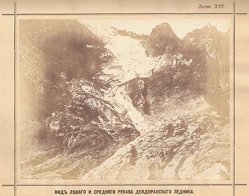 Сборник сведений о завалах, упавших с горы Казбека с 1776 по 1878 год на военно-грузинскую дорогу