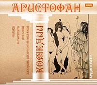 Аристофан. Комедии (аудиокнига MP3)