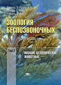 Зоология беспозвоночных. В 4 томах. Том 2. Низшие целомические животные