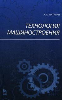 Технология машиностроения12296407В учебнике важнейшие вопросы технологии излагаются в связи с соответствующими разделами общенаучных дисциплин. Большое внимание уделяется теоретическим основам технологии машиностроения. Подробно рассматриваются теоретическое обоснование и методики проектирования технологических процессов механической обработки и сборки в условиях единичного, серийного и массового типа производств. Представлены методика и особенности проектирования единичных, типовых и групповых технологических процессов, процессов обработки на автоматических линиях и на станках с числовым программным управлением. Особое внимание уделяется вопросам влияния типа и серийности производства на структуру технологических операций, характер технологической оснастки и содержание технологических процессов. Учебник предназначен для студентов университетов и технических вузов, обучающихся по машиностроительным специальностям.