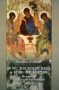 Ф. М. Достоевский и Н. Ф. Федоров. Встречи в русской культуре