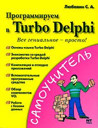Программируем в Turbo Delphi ( 978-5-477-01286-2 )