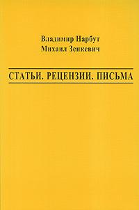 Владимир Нарбут, Михаил Зенкевич. Статьи. Рецензии. Письма