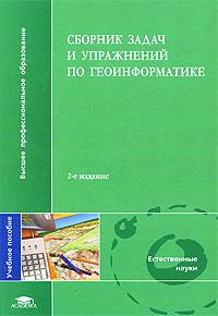 Сборник задач и упражнений по геоинформатике (+ CD-ROM)