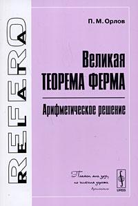П. М. Орлов Великая теорема Ферма. Арифметическое решение  владимир голубев теорема нёттер