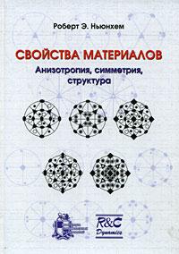 Свойства материалов. Анизотропия, симметрия, структура