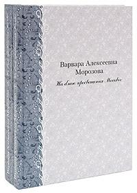 Варвара Алексеевна Морозова. На благо просвещения Москвы (комплект из 2 книг)