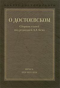Вокруг Достоевского. В 2 томах. Том 1. О Достоевском