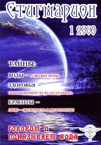 Стигмарион, №1, 2008