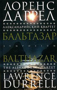 Александрийский квартет. Бальтазар