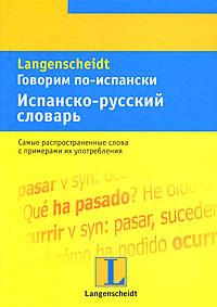 Говорим по-испански. Испанско-русский словарь р а гонсалес полный курс испанского языка