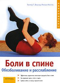 Боли в спине. Обезболивание и расслабление ( 978-5-17-053731-0, 978-5-271-21195-9, 3-7742-1800-5 )