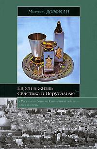Евреи и жизнь. Свастика в Иерусалиме