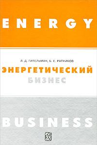 Энергетический бизнес