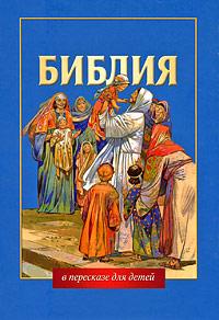 Библия в пересказе для детей12296407На протяжении веков Библия остается для человечества источником веры и мудрости. Каждое поколение открывает в ней неиссякаемые духовные богатства. Перед вами - наиболее полный из ныне существующих пересказов Священного Писания для детей на русском языке. Вы познакомитесь с великими библейскими царями и пророками, воинами и мыслителями. Вы узнаете о судьбе израильского народа и о событиях земной жизни Иисуса Христа. Грандиозные картины вселенской истории от сотворения мира до последнего суда над человечеством предстанут перед вами. Ветхий и Новый Завет изложены здесь доступно и ясно, с учетом особенностей детского восприятия. Пересказ выполнен с использованием новейших переводов Библии на европейские языки. Ветхий Завет пересказал для детей о.Сергий Овсянников. Новый Завет дан в пересказе Юрия Табака. Издание богато иллюстрировано рисунками известного художника Хосе Переса Монтеро.