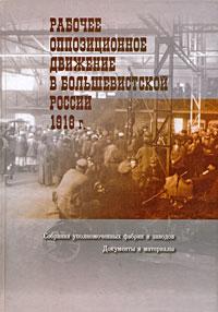 Рабочее оппозиционное движение в большевистской России. 1918 г. Собрания уполномоченных фабрик и заводов