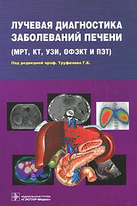 Лучевая диагностика заболеваний печени (MPT, KT, УЗИ, ОФЭКТ и ПЭТ)