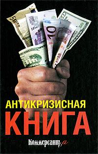 """Антикризисная книга """"КоммерсантЪ""""а"""