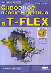 Сквозное проектирование в T-FLEX (+ DVD-ROM)