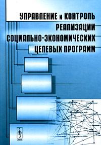 Управление и контроль реализации социально-экономических целевых программ