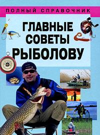 Главные советы рыболову.