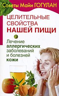 Целительные свойства нашей пищи. Лечение аллергических заболеваний и болезней кожи