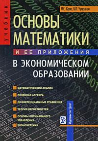 Основы математики и ее приложения в экономическом образовании