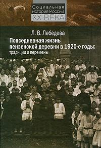 Повседневная жизнь пензенской деревни в 1920-е годы. Традиции и перемены. Л. В. Лебедева