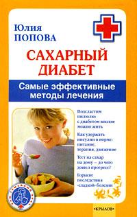 Сахарный диабет. Самые эффективные методы лечения ( 978-5-9717-0699-1 )