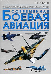 Современная боевая авиация ( 978-5-17-048777-6, 978-5-89173-371-8, 978-985-16-5841-7 )