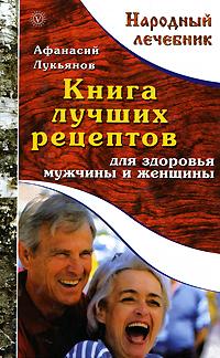 Книга лучших рецептов для здоровья мужчины и женщины