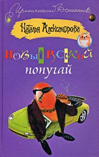 Наталья Александрова Новый русский попугай