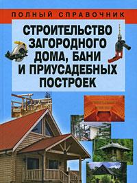 Белов Николай Владимирович Строительство загородного дома, бани и приусадебных построек фонарь energizer 5 led headlight