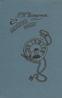 Пятерка шпаг12296407Настоящее издание представляет собой сборник рассказов классика приключенческой литературы Гилберта Кийта Честертона (1874—1936). Все рассказы английского писателя отличают психологизм, поэтичность, доброта и жизненная мудрость. В настоящее издание вошли Пятерка шпаг, Странные шаги, Невидимка и другие рассказы автора.
