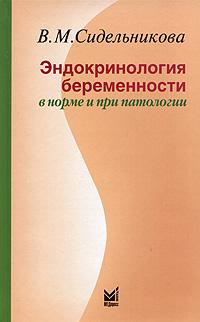 Эндокринология беременности в норме и при патологии