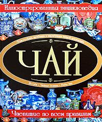 Чай. Иллюстрированная энциклопедия ( 978-985-16-5656-7 )
