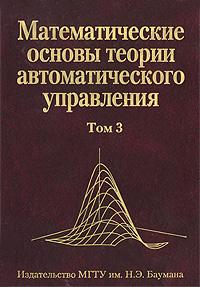 Математические основы теории автоматического управления. В 3 томах. Том 3