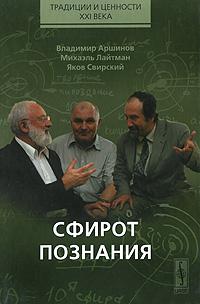 Сфирот познания. Владимир Аршинов, Михаэль Лайтман, Яков Свирский