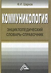 Коммуникология. Энциклопедический словарь-справочник
